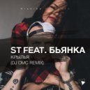 ST feat. Бьянка - Крылья (DJ DMC Remix)