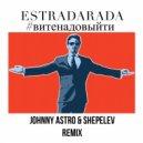 ESTRADARADA - Вите надо выйти (Johnny Astro & Shepelev Remix)