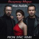 Дискотека Авария - Моя Любовь [Proni Sync Remix]