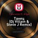 Гансэлло ft. Атри - Танец (Dj Villain & Steve J Remix)