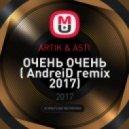 ARTIK & ASTI - ОЧЕНЬ ОЧЕНЬ (AndreiD remix 2017)