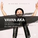 VAVAN ака Вова Селиванов - На велосипеде (DJ DMC Remix)