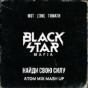 Black Star Mafia & Tall Order  - Найди свою силу (Atom Mix Mash Up)