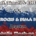 Natan ft. Timati & CHIPPON VS John Rocks & Dima House - Дерзкая(Dj Vatolin Mash-up )