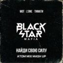 Black Star Mafia & Tall Order  - Найди свою силу (Atom Mix Full Mash Up)