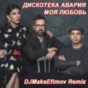 Дискотека Авария -  Моя любовь (DJMaksEfimov Chillout Remix)