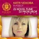 Катя Чехова - Я Робот (Dj Kolya Funk & Dj Prokuror Remix)