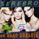 Serebro  - Не Надо Больнее  (Dj Kapral Remix)