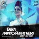 Ёлка  - Нарисуй мне небо  (Mickey Light Radio Remix)