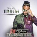 Тимати - Понты (DJ SkOch Remix)