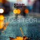 Alex Kafer & Lera - Я Без Тебя (Different Guys Remix)