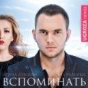 Ирина Дубцова & Леонид Руденко - Вспоминать (Ugroza Remix)
