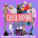 Quest Pistols - Санта Лючия (Invisible Dye Project Remix)