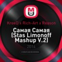 KreeD & Rich-Art & Reason - Самая Самая (Stas Limonoff Mashup V.2)