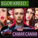 Egor KReeD - Самая Самая (Dj Kapral Remix)