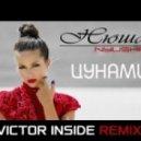 Hюша - Цунами (Victor Inside Remix)
