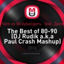 D!rty Palm Vs. Bodybangers Feat. Диля Даль - The Best of 80-90 (DJ Rudik a.k.a Paul Crash Mashup)
