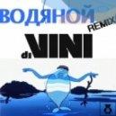 DJ Vini - Водяной (DJ Vini Remix)