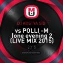 DJ KOSTYA SID  - vs POLLI -M (one evening 2 (LIVE MIX 2015)