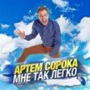 Артём Сорока - Мне так легко (prod.Magic Sound) [Extended Mix] (Original mix)