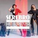 Серебро  - Не Время (KENZA & STINGER REMIX)