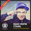 Макс Корж - Стань (DJ Mexx & DJ Prokuror Remix)