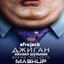 Джиган vs. Afrojack - Время похудеть (Михаил Шульман MashUp)