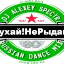 Dj Alexey Spectr - Бухай! Не Рыдай ! Russian dance Mix ()
