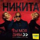Никита - Ты Моя Дива (Dj Maxx Play Dance Remix)