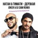 Natan feat. Timati - Derzkaya (JOKER & DJ Sam Twerk Remix)