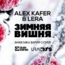 Alex Kafer & Lera - Зимняя вишня (Анжелика Варум Cover extended)
