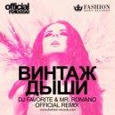 Винтаж - Дыши (DJ Favorite & Mr. Romano Official Radio Edit)