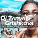Tanya Grishkova - When I Don't Like It