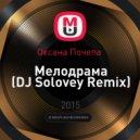 Оксана Почепа  - Мелодрама (DJ Solovey Remix)