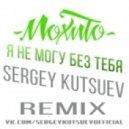 Мохито - Я Не Могу Без Тебя (Sergey Kutsuev Remix)