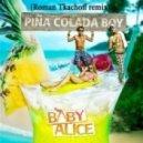 Baby Alice - Pina Colada Boy (Roman Tkachoff Remix)