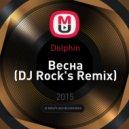 Dolphin - Весна (DJ Rock's Remix)