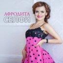Афродита - Селфи (Oneon Project Remix)