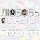 Инна Стилл, Михей и Джуманджи - Любовь Остается (Dj Boyko Remix)
