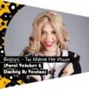 Вирус - Ты меня не ищи (Pavel Velchev & Dmitriy Rs Version) (Radio Ver)