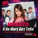 Мохито - Я Не Могу Без Тебя (Dima Flash & Different Guys Remix)