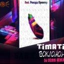 Тимати feat. Рекорд Оркестр - Баклажан (Dj Demm Remix)