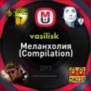 Vasilisk - Меланхолия (Сompilation)