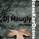 Dj Maugly - ОсеньКакОсень (сентябрь)