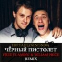 Ноггано - Чёрный пистолет (Fred Flaming & Wiliam Price 'Censored' Full Remix)