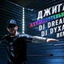 Джиган - Ахумилительная Туса (DJ DreamTim & DJ Dyxanin Remix)