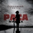 РАСА Музыка - ХРАП ГРАДА П.У. МАКСИМ КАI (Prod. by P.A.U.K.A.)