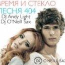 Время и Стекло - Песня 404 (Dj Andy Light & Dj O'Neill Sax Remix)