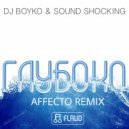 Dj Boyko & Sound Shocking - Глубоко (Affecto Remix)