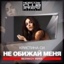 Kristina Si - Не Обижай Меня (Reznikov Remix)